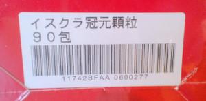 Ca3c0250